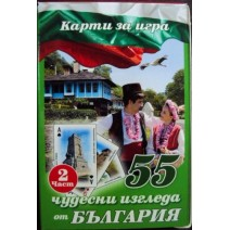 Playing cards small size with 55 views from Bulgaria - 2