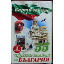 Playing cards standard size with 55 views from Bulgaria - 1