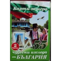 Playing cards standard size with 55 views from Bulgaria - 2