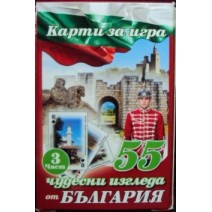 Playing cards standard size with 55 views from Bulgaria - 3
